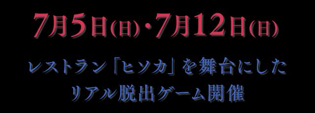 7月5日・12日