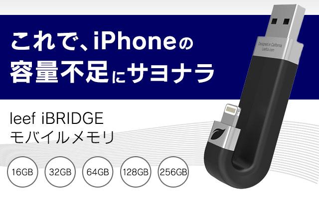 これでiPhoneの容量不足にサヨナラ leef ibridge