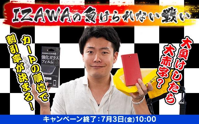 IZAWAの負けられない戦い 〜カートの順位で割引率が決まる!〜