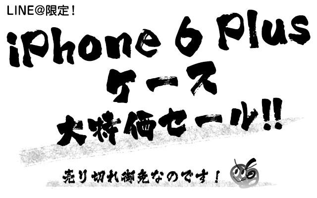 LINE@限定!iPhone 6 Plusケース大特価セール