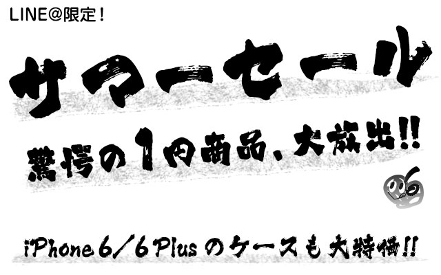 LINE@限定!サマーセール