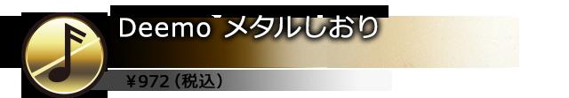 Deemo メタルしおり