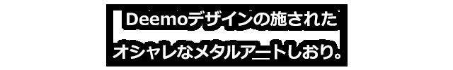 Deemoデザインの施されたオシャレなメタルアートしおり。