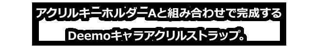 アクリルキーホルダーAと組み合わせで完成するDeemoキャラアクリルストラップ。