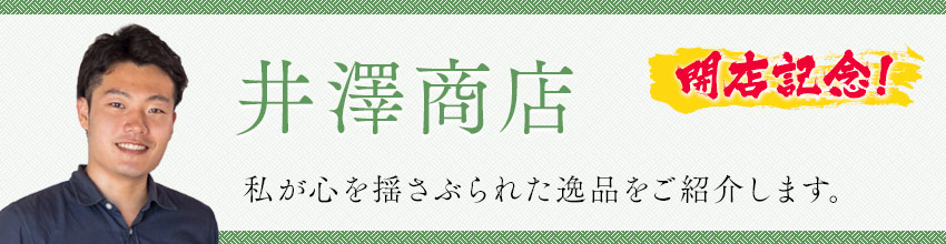 井澤商店bnr