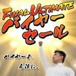 ファイナルアルティメットバイヤーセール 〜バイヤー最後の日〜