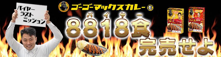 バイヤーラストミッション カレーを8818食完売せよ!