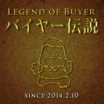 バイヤー伝説 -Legend of Buyer-