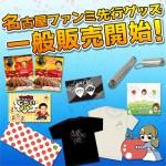 名古屋ファンミ先行グッズが一般販売開始!
