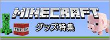 マインクラフト -MINECRAFT- グッズ特集
