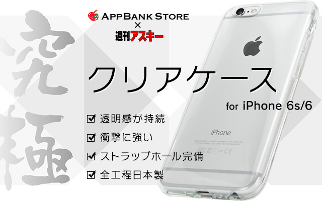 78350988d3 iPhone 6sにはこれ。Made in JAPANの究極クリアケース登場!!
