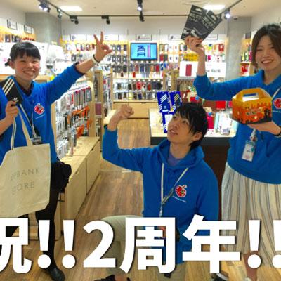 2周年記念でアノ商品が222円に! 10月24日はAppBank Store 渋谷PARCOへダッシュ!