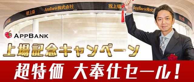 1円&超特価の激アツセールやるぞ!!