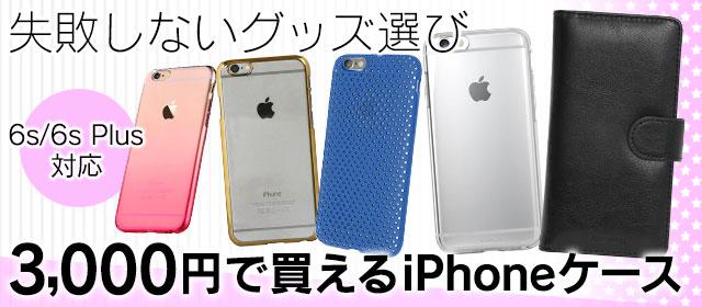失敗しないグッズ選び「3000円で買えるiPhoneケース」