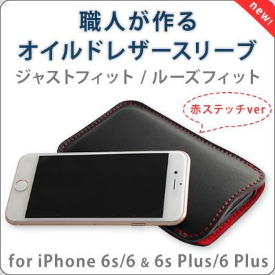 職人が作るオイルドレザースリーブ for iPhone 6s/6 & 6s Plus/6 Plus