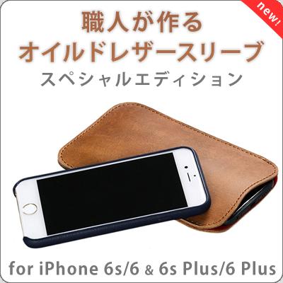 職人が作るオイルドレザースリーブ スペシャルエディション for iPhone 6s/6 & 6s Plus/6 Plus
