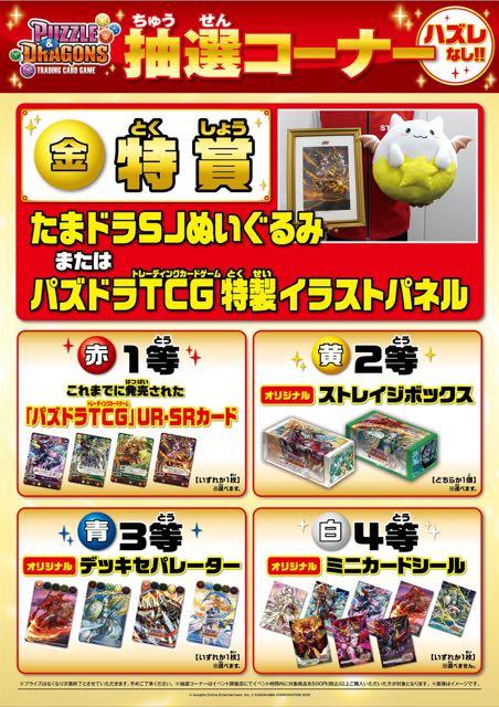 恒例!「パズドラTCG」スペシャルイベント開催!