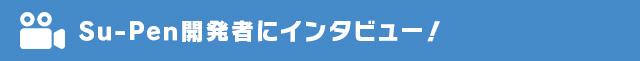 Su-Pen開発者にインタビュー!