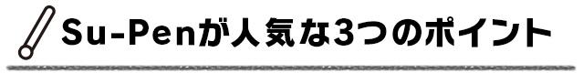 Su-Penが人気な3つのポイント