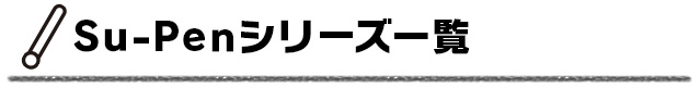 Su-Penシリーズ一覧