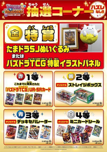 11月19日「パズドラTCG」スペシャルイベント開催!