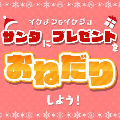 サンタにプレゼントをおねだりしよう!2015クリスマスキャンペーン