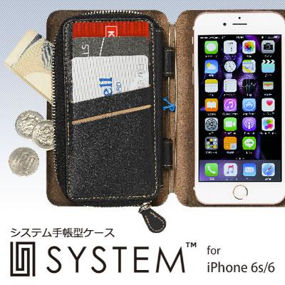 システム手帳型iPhoneケース「SYSTEM」誕生。
