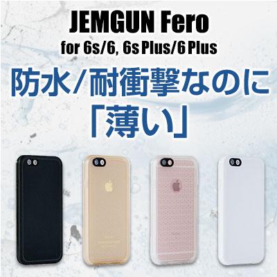 防水/耐衝撃なのに薄い JEMGUN Fero