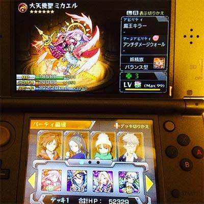 【モンスト】3DSのすれちがい通信で「ストライクカード」をゲットせよ!