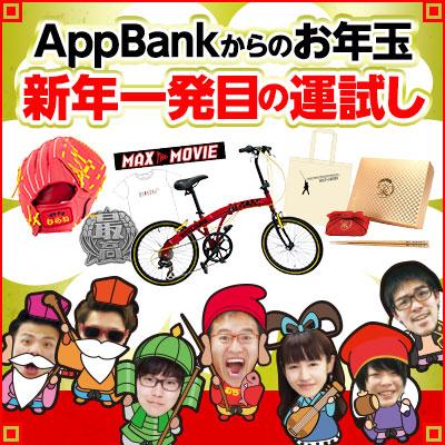 AppBankからの「あけましておめでとう」は、新年一発目の運試し!