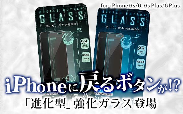iPhoneに戻るボタンが!?進化型強化ガラス登場