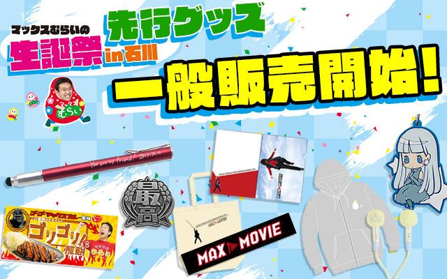 マックスむらいの生誕祭 in 石川
