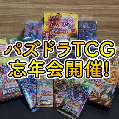 12月26日(土)「パズドラTCG」スペシャルイベント開催!