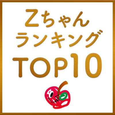 Zちゃんが選ぶ2015年の年間ランキングTOP10なのです!