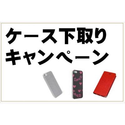 不要なケースが500円クーポンに! ケース下取りキャンペーン始まります
