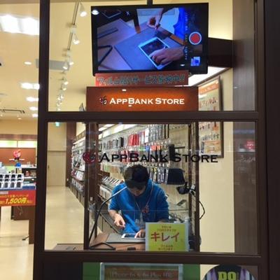 フィルム貼りのコツがわかる! AppBank Store イオンモール四条畷の「フィルム貼り工房」