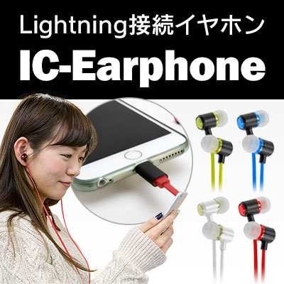 Lightning接続イヤホン IC-Earphone