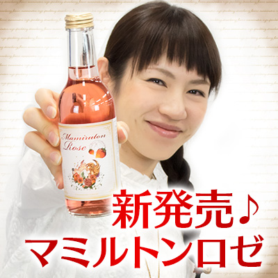 イチゴの魔法を解け!マミルトンロゼ新登場!