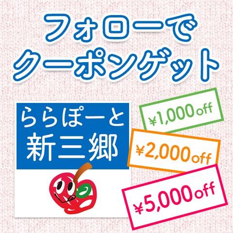 めざせフォロワー3000人!ららぽーと新三郷オープニングキャンペーン