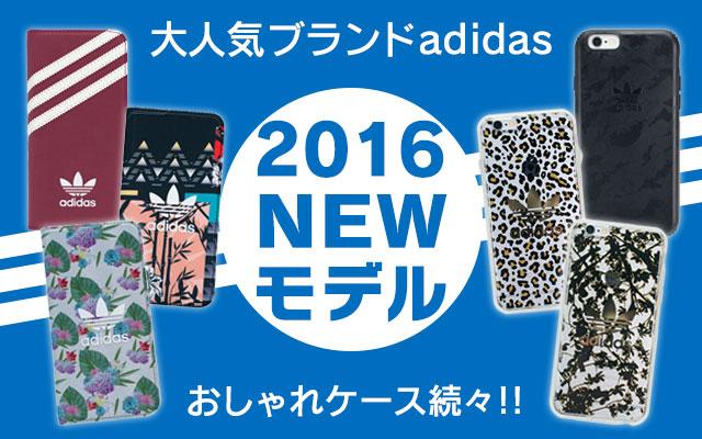 adidas アディダス 2016年NEWモデルが続々登場!!