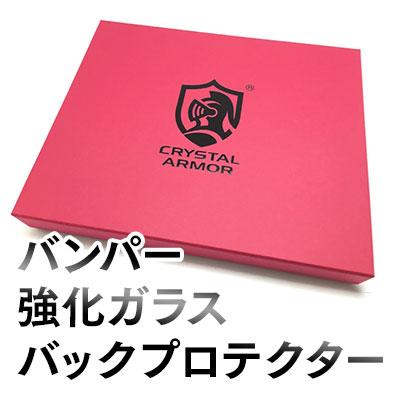 最大3240円引き!クリスタルアーマーのギフトボックスでトータル・コーディネート