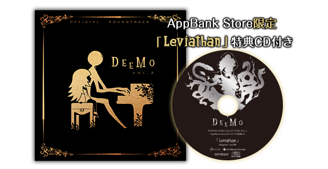 『DEEMO』Song Collection VOL.2 限定オリジナルCD付き_商品画像