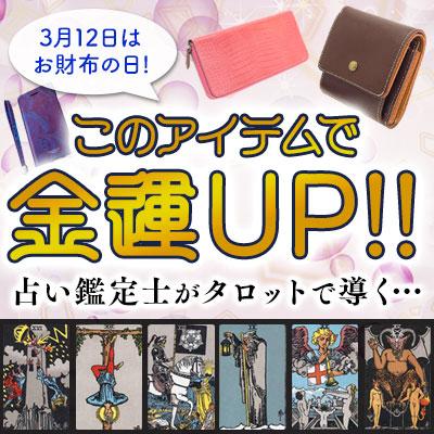 3月12日はお財布の日。このアイテムで金運UP!!