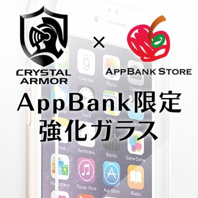 【ABS限定】クリスタルアーマー×AppBank Store コラボ強化ガラス発売!