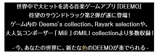 世界中で大ヒットを誇る音楽ゲームアプリ「DEEMO」待望のサウンドトラック第2弾が遂に登場!