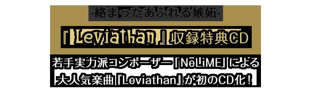 「Leviathan」収録特典CD