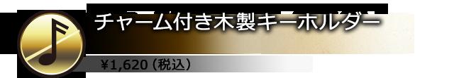 DEEMO チャーム付き木製キーホルダー
