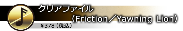 DEEMO クリアファイル Friction/Yawning Lion