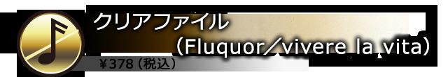 DEEMO クリアファイル Fluquor/vivere la vita
