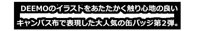 Deemoの世界観をメインイラストを使用して表現したiPhone6専用ケース。